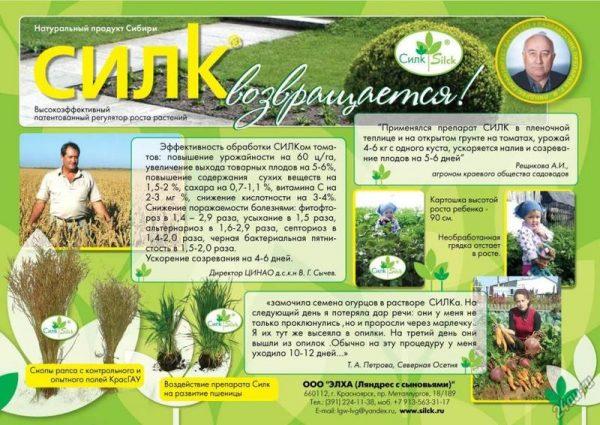 Функции подкормки для растений Силк
