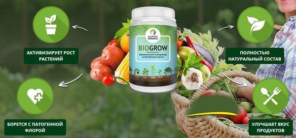 Biogrow состоит из натуральных компонентов