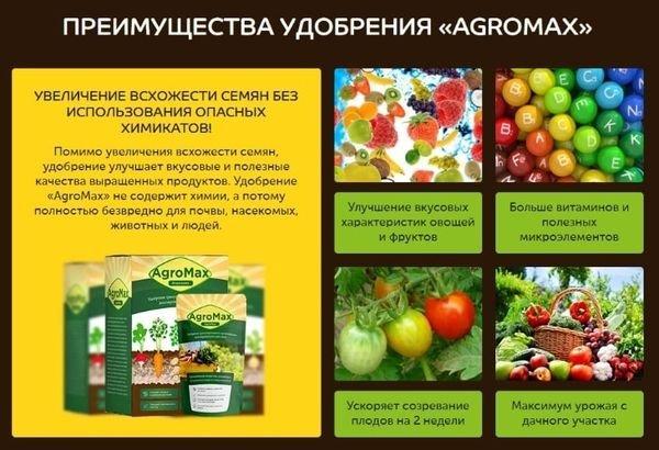 В чем преимущества удобрения AgroMax